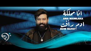 ادم رأفت - انا مملكة   |Adm Rafat -Ana Mmlaka