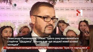 webкамера   Камера Установлена  Колядка Александра Пономарева «Христос Народився»   24 12 2016
