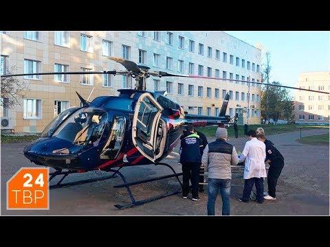 Тяжёлых забирает вертолёт | Новости | ТВР24 | Сергиев Посад