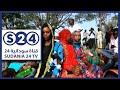 الفترة المفتوحة من نيالا ولاية جنوب دارفور أول أيام عيد الفطر المبارك 2017