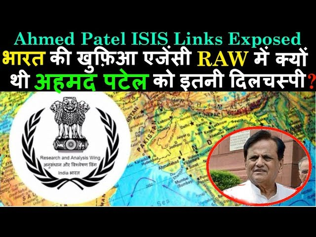 RAW Officer Exposed A.Patel : ??? ?? ????? ?????????? RAW ?? ??????? ????? ?? ????????? ???? ???? ?