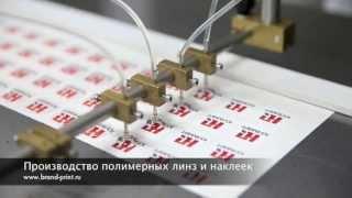 Изготовление объемных наклеек и этикеток(Производство объемных наклеек, этикеток, шильдов и магнитов является одним из многих направлений деятельн..., 2013-06-13T08:28:22.000Z)