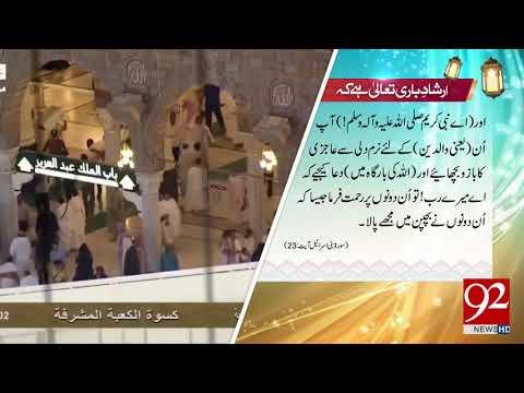 Irshad e Bari Talla -92News HD