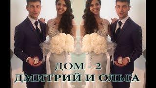 ДОМ - 2 СВАДЬБА
