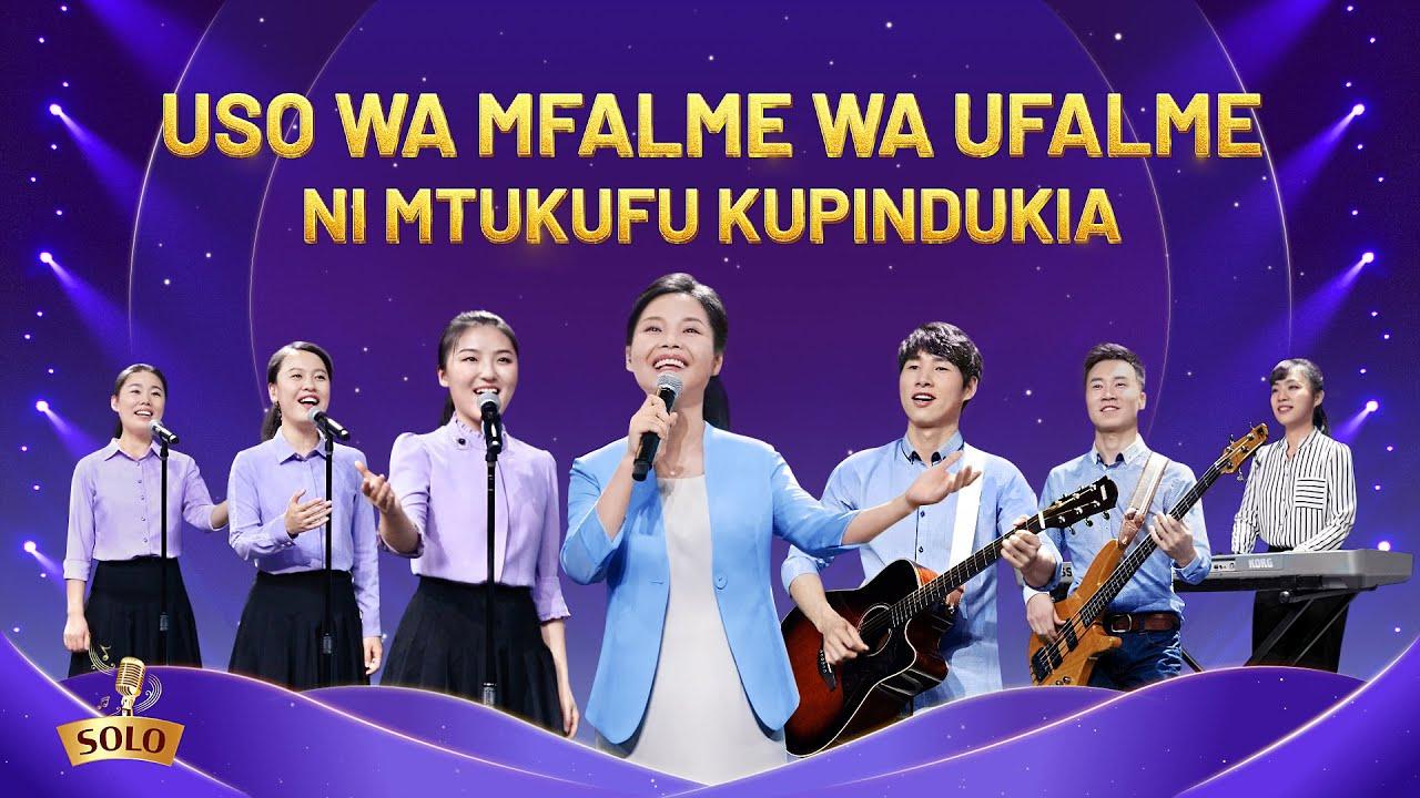 Swahili Praise Song 2020 | Uso wa Mfalme wa Ufalme ni Mtukufu Kupindukia