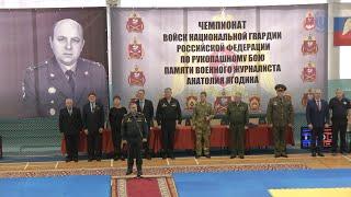 Чемпионат войск национальной гвардии РФ по рукопашному бою в Университете Лобачевского