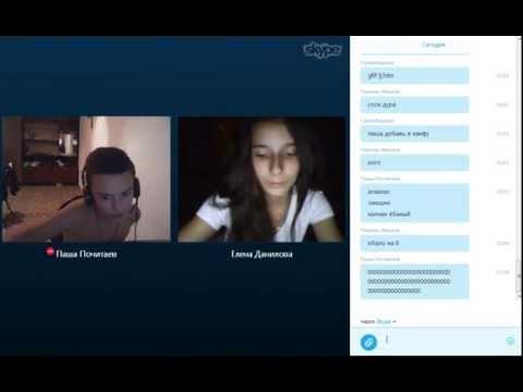 skype знакомства общение