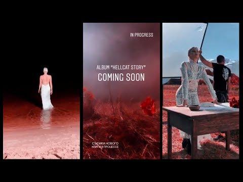 Maruv - съемка клипа If You Want Her (Hellcat Story), 02.10.2019