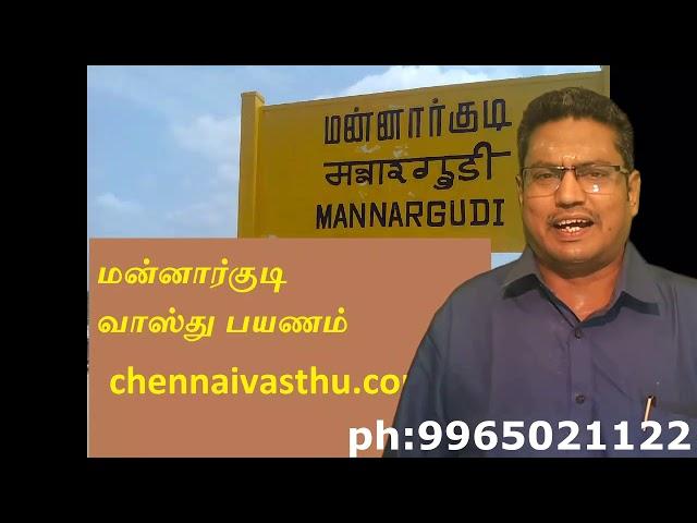 மன்னார்குடி வாஸ்து,mannargudi vastu,Vastu Shastra Consultants in Mannargudi,Vastu  in Mannargudi