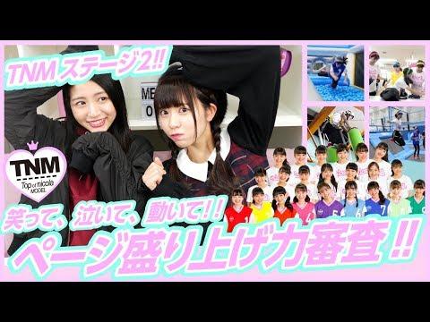 【激闘】アスレチックで大波乱!?TNMステージ2!ページ盛り上げ力審査!