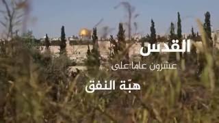 القدس.. عشرون عاما على هبّة النفق
