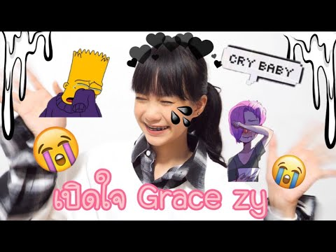 Grcae zy || เปิดใจ Grace zy
