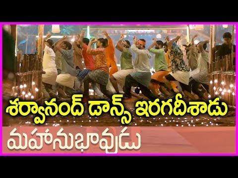 Mahanubhavudu Latest Trailer | Bhamalu Bhamalu Video Song Promo | Sharwanand