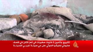 تشييع ثلاث فتيات قتلن في قصف حوثي على تعز