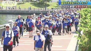 選手村予定地の周辺ウォーキング 約5000人参加(19/05/25)