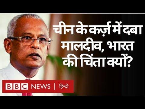 China के 'कर्ज़-जाल' में फंसा Maldives क्या India के लिए चिंता? (BBC Hindi)