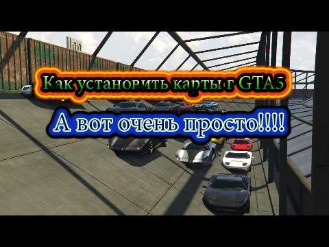 Как установить пользовательские карты в GTA 5 Online! - YouTube