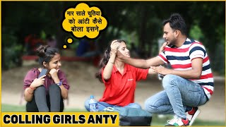 Calling Cute Girls AUNTY Prank| Funky Joker