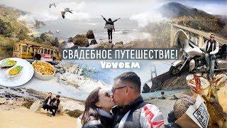 КАЛИФОРНИЯ ᛫ Свадебное путешествие ᛫ Харлей Дэвидсон ᛫ Тесла 3 ᛫ Самая красивая дорога ᛫ США #1