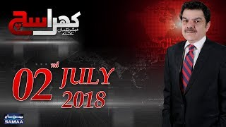 Khara Sach | Mubashir Lucman | SAMAA TV | 02 July 2018