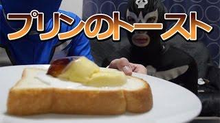食パンにプリンをのせ焼いたプリントーストが美味しいということでサブ...