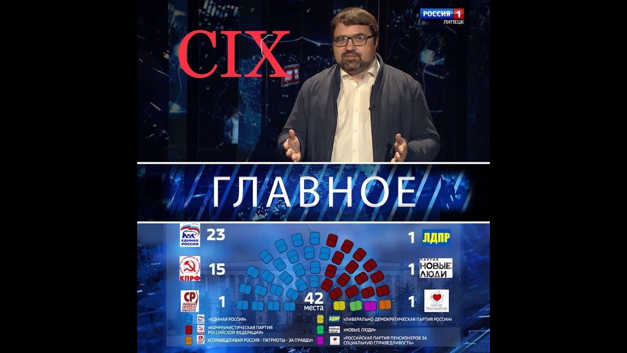 Главное CIX: Парламентский пасьянс