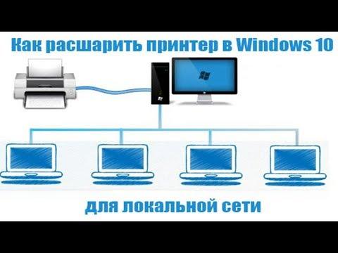Как сделать общий доступ к принтеру в windows 10