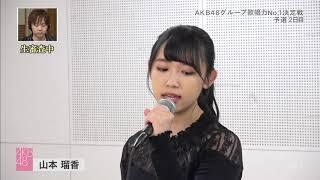 2018年12月48G歌唱大賽山本瑠香CUT.