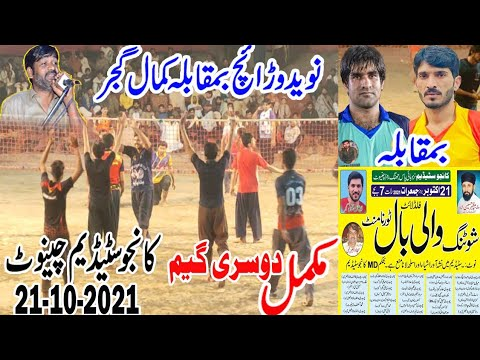 Download 21-10-2021کانجو سٹیڈیم چینوٹ - Kamala Gujjar VS Naveed Warraich New Volleyball Match | دوسری گیم|