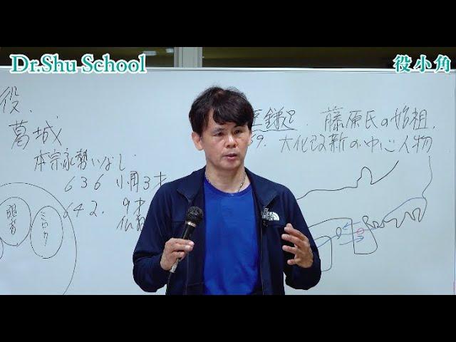 【予告編#13】役小角と忌野清志郎