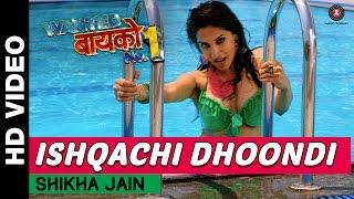 Ishqachi Dhoondi - Full Video | Wanted Bayko No 1 | Makrand Anaspure, Sayaji Shinde & Smita Gondkar