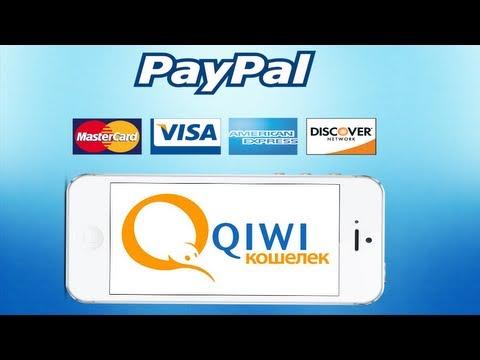 Получение QVC от QIWI и открытие кошелька PayPal