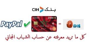 حساب الشباب المغاربة من بنك CIH ، الطريقة الصحيحة لربط بطاقة  CODE 30  ببايبال  PAYPAL