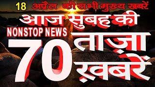 18 April Morning News | आज की 70 ताज़ा ख़बरें | Breaking News | Nonstop News | News | Mobilenews 24.