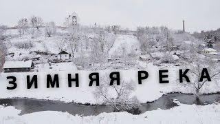 Зимняя река Winter 2015