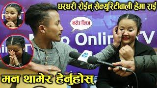धरधरी रोईन् सेक्युरिटीवाली हेमा, सुनिलले यस्तो के गरे? Interview with Hema Rai&Sunil Chidal