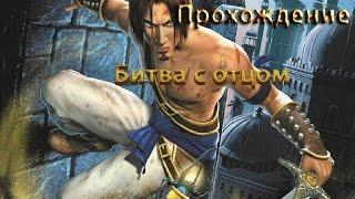 Принц Персии: Пески времени #3 (Битва с отцом) Прохождение на русском.