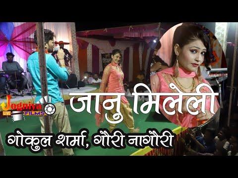 Gokul Sharma ,Gori Nagori !!  जानू कटे मिलेली !! 2019 Hit Song