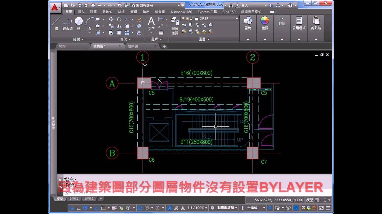 AutoCAD 外部參考套圖作業 - YouTube