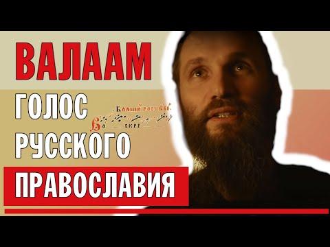 Валаам - голос Русского православия 2015 ZDF ARTe France