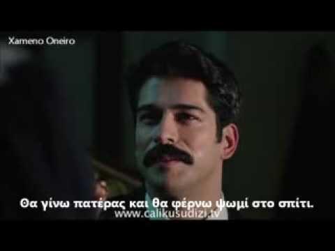 Çalıkuşu 12. Bölüm 1. Fragman (Greek subtitles)