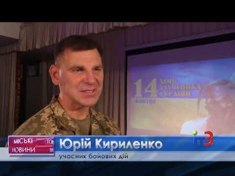 it3ua: Торжественное собрание в Черноморске ко Дню защитника Украины