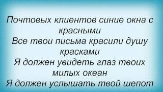Слова песни ДиО.Фильмы - Незнакомка