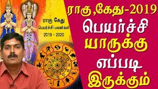 rahu ketu peyarchi 2019 tamil rahu ketu palangal 2019 ராகு கேது பெயர்ச்சி 2019 Tamil news live