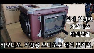 초보자도 알기쉽게 설명한 카오디오 배선연결법 가정용 캠…