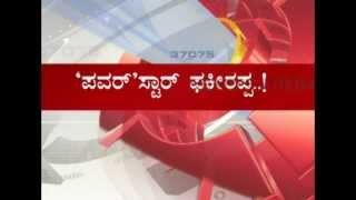 News Headlines - 25 Jun 2013 - Suvarna News