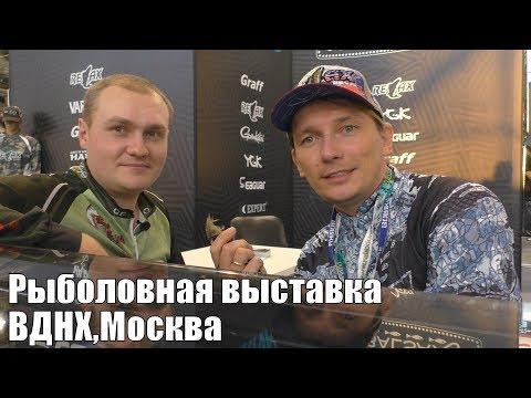 Охота и Рыболовство на Руси. Выставка на ВДНХ. Второй день