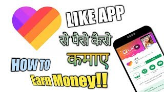 "How to Earn money from Like App ""LIKE APP se paise kaise kamaye"""