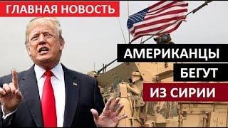 Войска США попали в «ловушку» между армиями Турции и Сирии - СРОЧНЫЕ НОВОСТИ