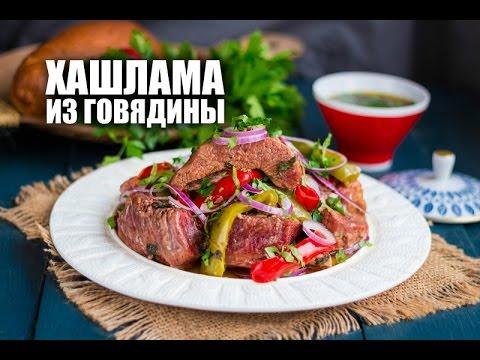 Блюда из говядины - рецепты с фото
